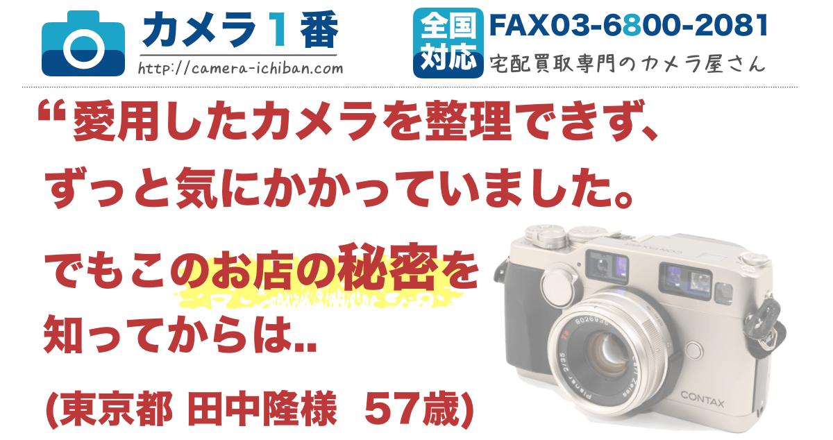 カメラ1番